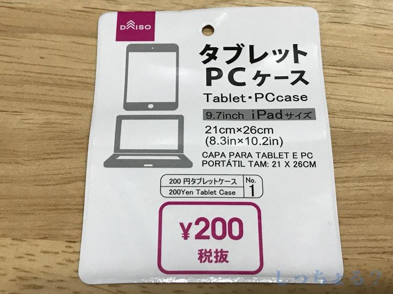 タブレット PCケース タグ