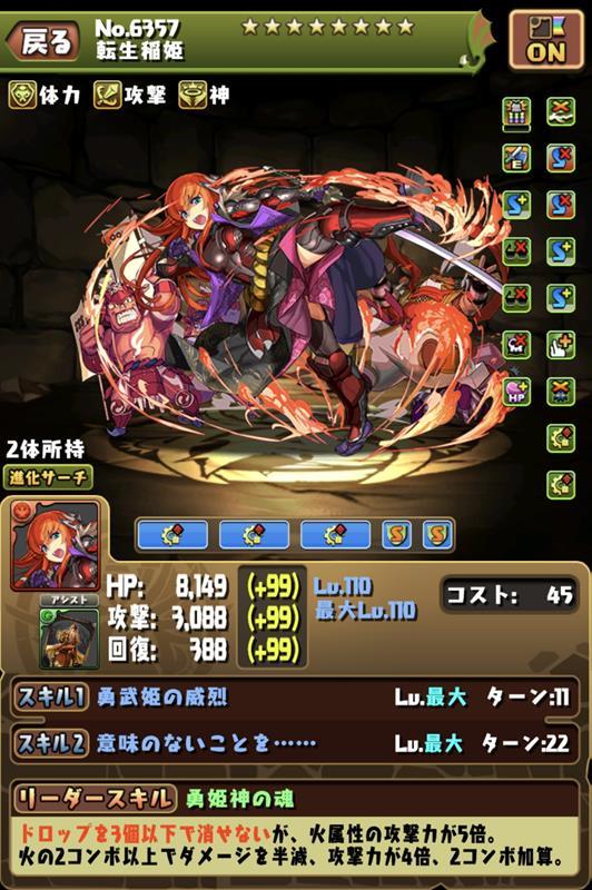 裏・修羅の幻界転生稲姫