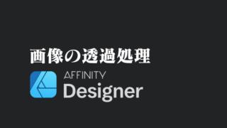 アフィニティデザイナー透過処理