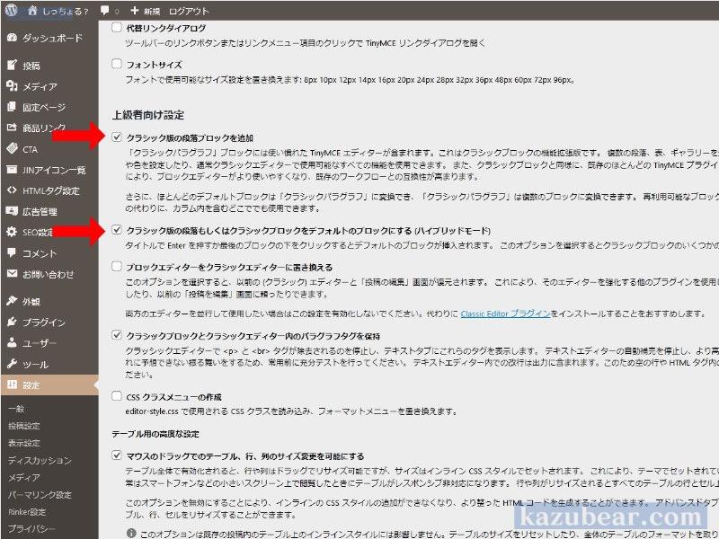 Advanced Editor Tools (previously TinyMCE Advanced)上級者向け設定