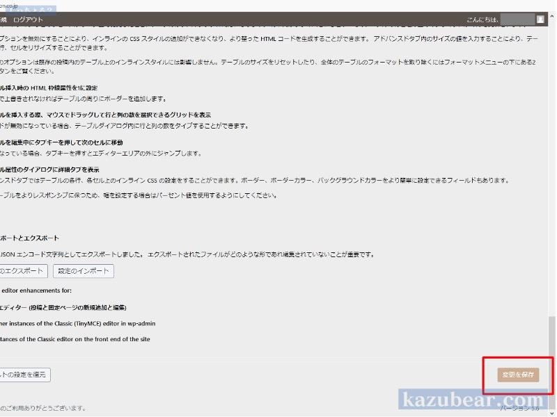 Advanced Editor Tools (previously TinyMCE Advanced)変更を保存