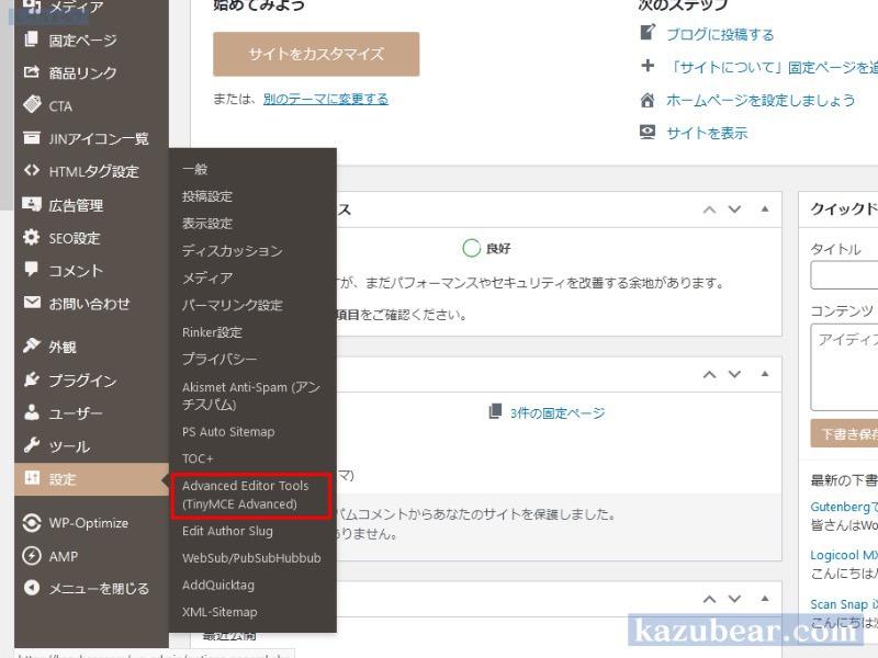 WordPressサイドメニュー
