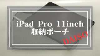 iPadポーチ