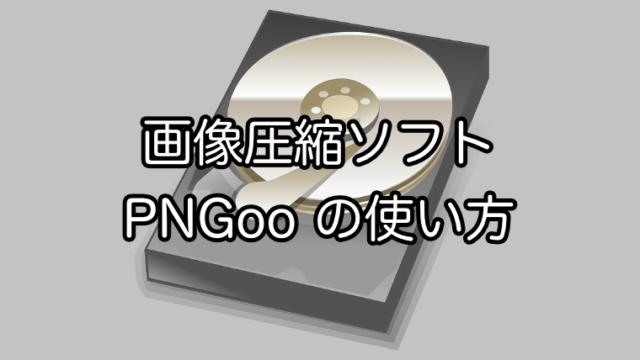 PNGooの使い方