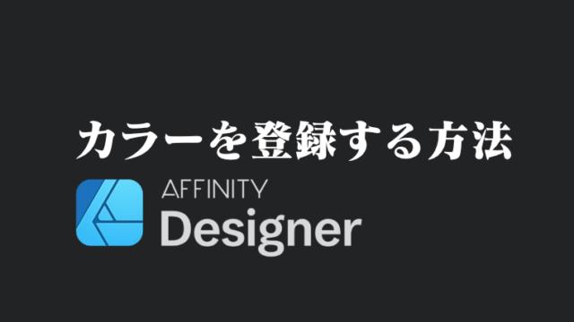 アフィニティデザイナー色を登録