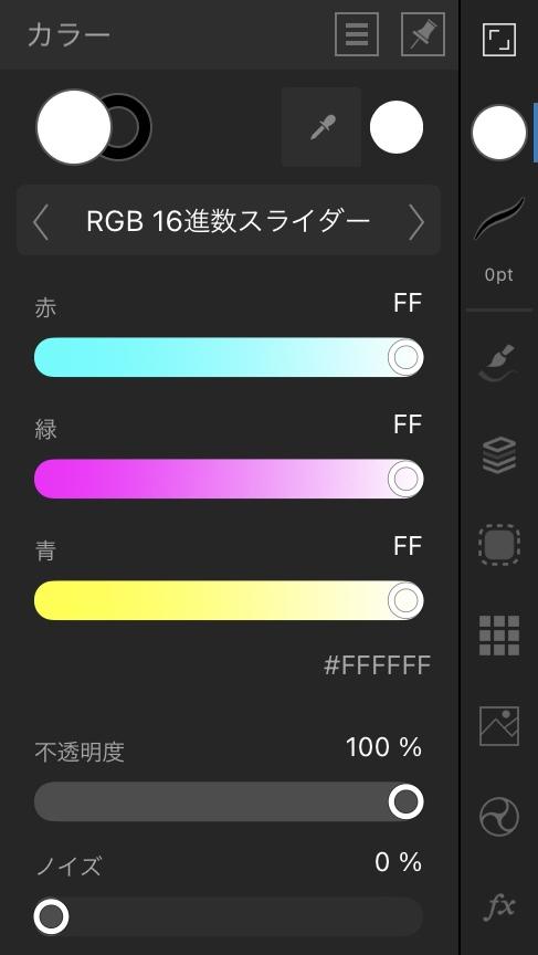 アフィニティデザイナーRGB 16進数スライダー