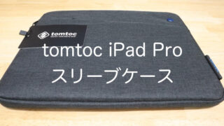 tomtoc iPad Pro スリーブケース