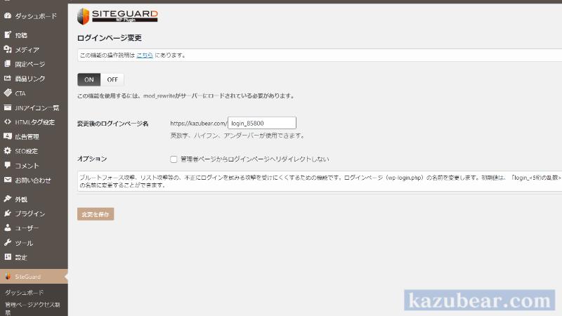SiteGuard WP PluginログインURL