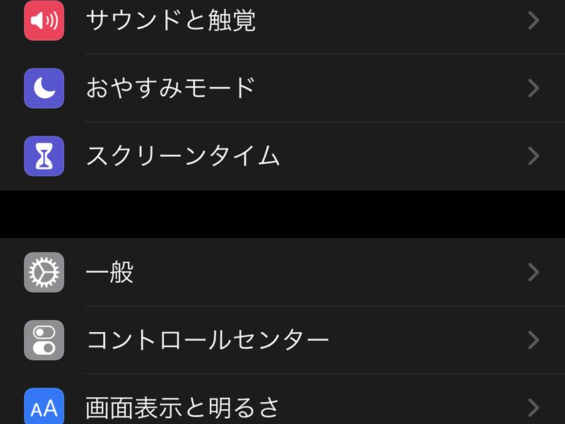 設定アプリ一般