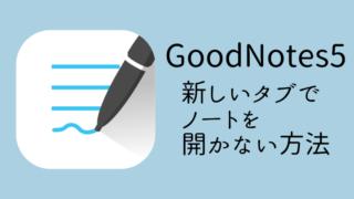 グッドノーツ5