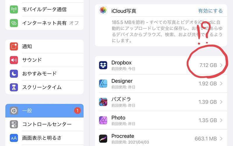iPadストレージのDropbox容量