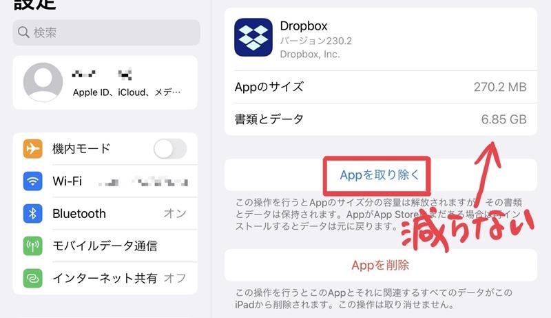 DropboxのAppを取り除く