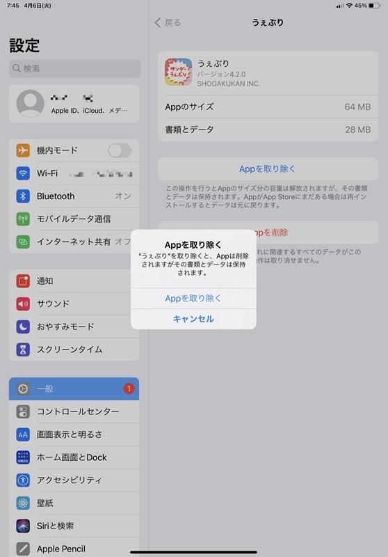 アプリのアンイストール