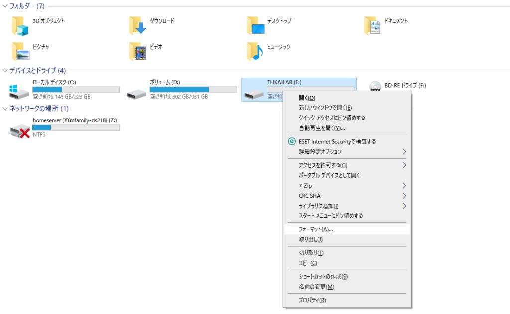 USBメモリを右クリックしてフォーマット