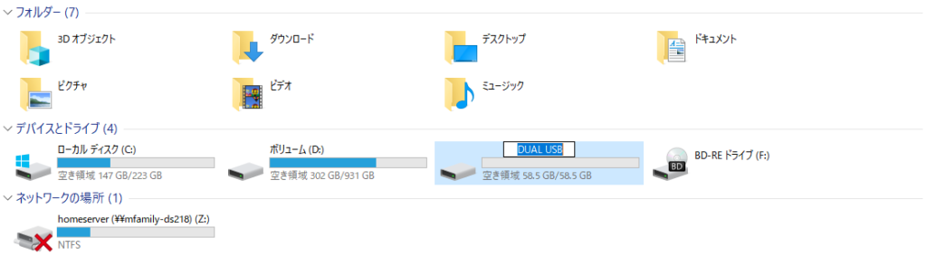 USBの名前変更