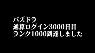 パズドラ3000日