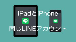 iPadとiPhoneでライン