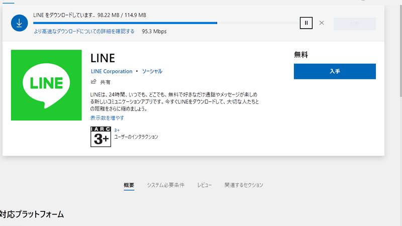 Windowsラインの入手