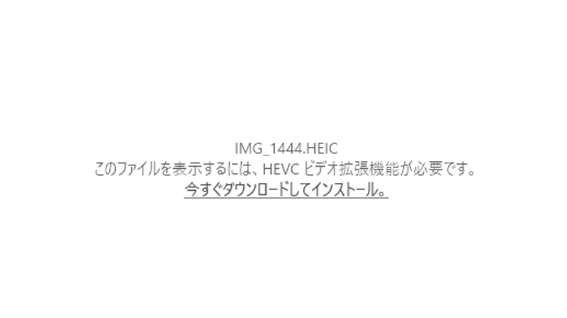 WindowでHEIC形式