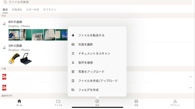 DropboxでHEIC変換
