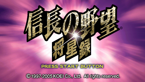 信長の野望将星録PSP